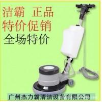 供应洁霸多功能洗地机 刷地机 擦地机 BF521 打蜡机