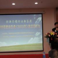 广东清洁技术研讨会 (20)