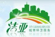 深圳市洁亚清洁服务有限公司