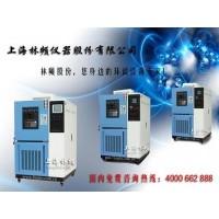特价上海高低温试验箱LRHS品牌