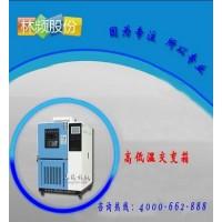 高低温循环测试技术指标→LRHS技术部提供