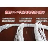 丙纶高空作业外墙安全绳