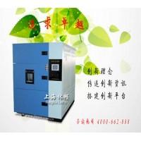 LV系列两箱式高低温冲击箱