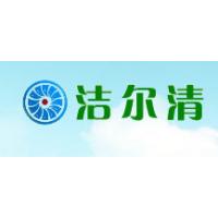 惠州清洁公司 惠州保洁公司 首选洁尔清
