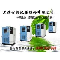 高低温试验标准规格-LRHS提供