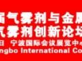 第六届气雾剂与金属容器展览会将于2013年11月在浙江举行