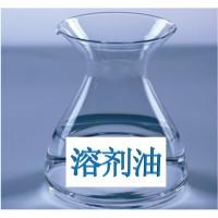 D65溶剂油 D65环保型溶剂油 茂名石化茂名粤达