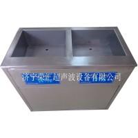 两槽超声波清洗机
