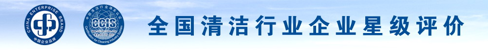 北京中清净业研究院