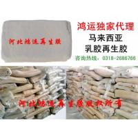 马来西亚白色纯乳胶再生胶