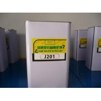 蓝晶灵油性渗透型防护剂  J201