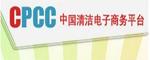 中国清洁电子商务平台