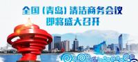 关于举办全国(青岛)清洁商务会议的通知