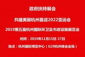 2019第五届杭州国际环卫及市政设施展览会