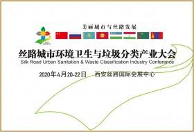 丝路城市环境卫生与垃圾分类产业大会
