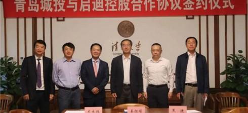 启迪控股与青岛城投签署合作协议 城投将参与启迪控股增资