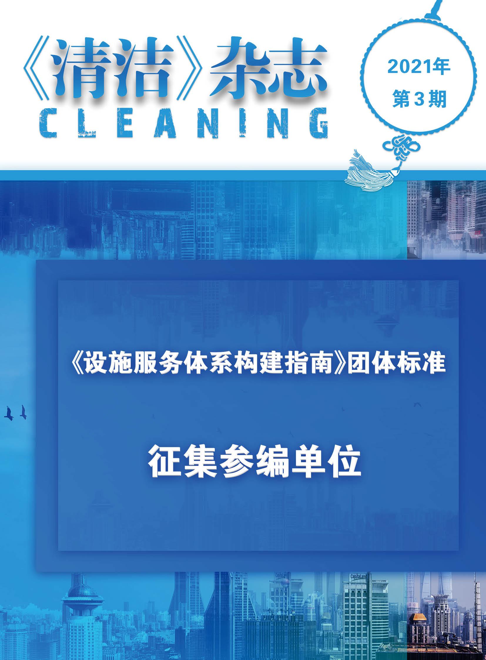 《清洁》杂志 2021年第三期电子杂志