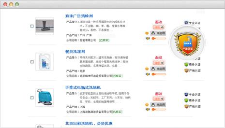 产品列表展示